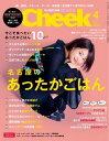 月刊Cheek 2017年4月号...