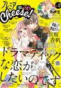 プレミアCheese! 2016年12月号(2016年11月5日発売)【電子書籍】 Cheese!編集部