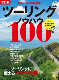 改訂版 ツーリングノウハウ100【電子書籍】