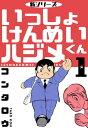 新シリーズ いっしょけんめいハジメくん1【電子書籍】[ コンタロウ ]