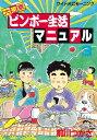 大東京ビンボー生活マニュアル(3)【電子書籍】[ 前川つかさ ]