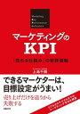 マーケティングのKPI 「売れる仕組み」の新評価軸【電子書籍】[ 上島千鶴 ]