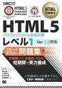 HTML教科書 HTML5プロフェッショナル認定試験 レベル1 スピードマスター問題集 Ver2.0対応【電子書籍】 株式会社富士通ラーニングメディア