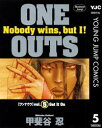 ONE OUTS 5【電子書籍】[ 甲斐谷忍 ]