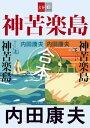 合本 神苦楽島(かぐらじま)【文春e-Books】【電子書籍】[ 内田康夫 ]