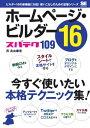 ホームページ・ビルダー16 スパテク109【電子書籍】[ 西真由 ]