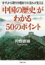 「中国の歴史」がわかる50のポイント古代から現代中国までの流れが見える【電子書籍