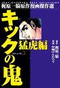 キックの鬼 3【電子書籍】[ 中城けんたろう ]