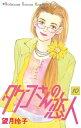タケコさんの恋人(10)【電子書籍】[ 望月玲子 ]