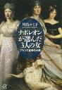 ナポレオンが選んだ3人の女【電子書籍】[ 川島ルミ子 ]