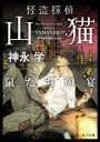 怪盗探偵山猫 鼠たちの宴【電子書籍】[ 神永 学 ]