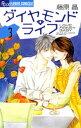 ダイヤモンド・ライフ(3)【電子書籍】[ 藤原晶 ]