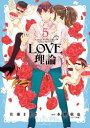LOVE理論 (5)【電子書籍】[ 佐藤まさき ]