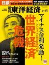 週刊東洋経済 2016年2月13日号【電子書籍】
