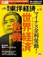 週刊東洋経済2016年2月13日号