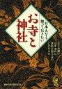 日本人なら知っておきたい お寺と神社【電子書籍】[ 歴史の謎を探る会 ]