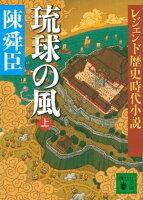 レジェンド歴史時代小説琉球の風上