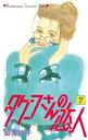 タケコさんの恋人(7)【電子書籍】[ 望月玲子 ]