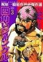 四角いジャングル 3【電子書籍】[ 中城健 ]