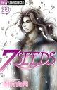 7SEEDS(33)【電子書籍】 田村由美