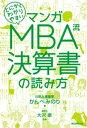 マンガ とにかくわかりやすい MBA流 決算書の読み方【電子書籍】 かんべみのり