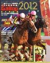 週刊Gallop 臨時増刊号 JRA重賞年鑑Gallop2012JRA...