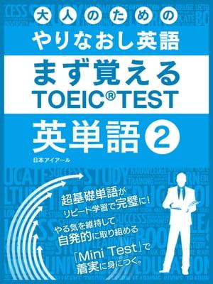 大人の為のやりなおし英語 まず覚える TOEIC TEST 英単語 vol.2【電子書籍】[ 日本アイアール ]