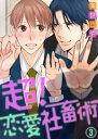 【特典付き】超!恋愛社畜術(3)【電子書籍】[ 奥世さや ]