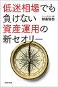 低迷相場でも負けない資産運用の新セオリー【電子書籍】 朝倉智也