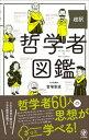 超訳 哲学者図鑑【電子書籍】[ 富増章成 ]