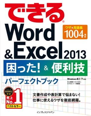 できるWord&Excel 2013 困った!&便利技パーフェクトブック【電子書籍】[ きたみ あきこ ]
