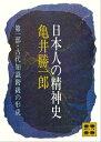 日本人の精神史 第一部 古代知識階級の形成【電子書籍】[ 亀井勝一郎 ]