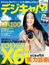 デジキャパ! 2012年7月号【電子書籍】