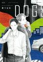 DOGS 【電子限定おまけマンガ付】【電子書籍】[ 里つばめ ]