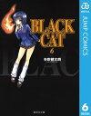 BLACK CAT 6【電子書籍】 矢吹健太朗
