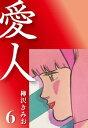 愛人(6)【電子書籍】[ 柳沢きみお ]