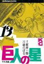 巨人の星(13)【電子書籍】[ 梶原一騎 ]