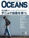 OCEANS(オーシャンズ) 2017年4月号2017年4月号【電子書籍】