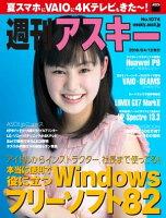 週刊アスキーNo.1074(2016年発行)