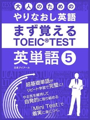 大人の為のやりなおし英語 まず覚える TOEIC TEST 英単語 vol.5【電子書籍】[ 日本アイアール ]