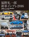 福野礼一郎 新車インプレ2016【電子書籍】[ 福野礼一郎 ]