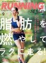 楽天楽天Kobo電子書籍ストアRunning Style(ランニング・スタイル) 2017年9月号 Vol.102【電子書籍】