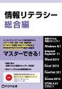 情報リテラシー 総合編 Windows 8.1 / Office 2013【電子書籍】 富士通エフ オー エム株式会社