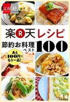 あと100円でもう一品! 楽天レシピ 節約お料理ベスト100