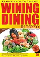 Wining �� Dining in Tokyo�ʥ磻�˥������˥���������� 49