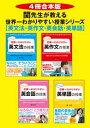 【4冊合本版】関先生が教える 世界一わかりやすい授業シリーズ【電子書籍】[ 関 正生 ]