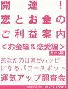 開運! 恋とお金のご利益案内 <お金編&恋愛編>【セット版】金運&恋愛運アップの関東周辺寺社巡りガイ