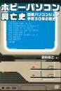 ホビーパソコン興亡史 国産パソコンシェア争奪30年の歴史【電子書籍】[ 前田尋之 ]