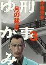 刑事ゆがみ(3)【電子書籍】[ 井浦秀夫 ]...