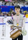 ワールド・フィギュアスケートDIGITAL〈1〉2015-2016シーズン コメント集 チャンピオンの言葉【電子書籍】[ ワールド・フィギュアスケート編集部 ]
